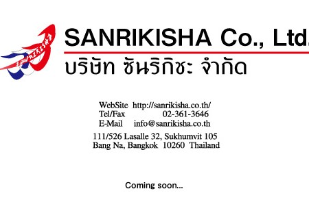 site-coming-soon